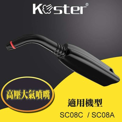 《 科斯特》SC08C/ SC08A蒸氣清洗機 配件 →「 大氣噴嘴」,適用窗台邊、兒童玩具、布娃娃、馬桶、瓷磚地板間隙...