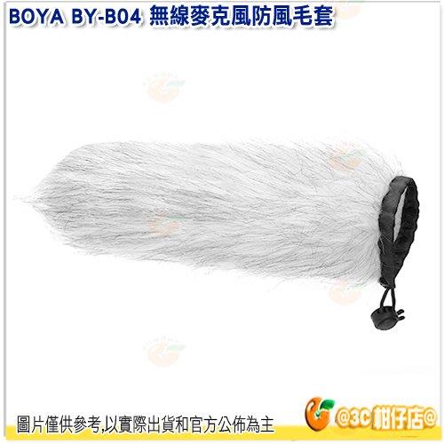BOYA BY-B04 無線麥克風防風毛套 內深 240mm 內徑 19-23mm 防風 兔毛 收音 麥克風
