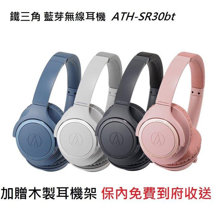─ 立聲音響 ─ 加贈木製耳機架 保內免費到府收送  鐵三角 ATH-SR30BT 台灣公司貨 門市可試聽
