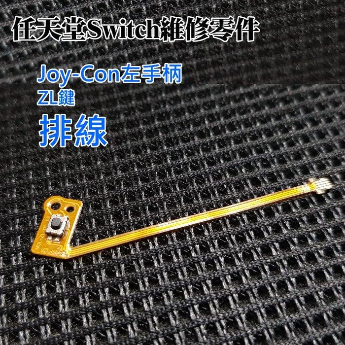 【台灣現貨】任天堂Switch維修零件(Joy-Con左手柄 ZL鍵 排線)#維修更換 手柄維修配件