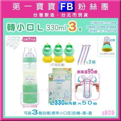 FB❤轉小口L 330ml 3餐❤第一寶寶拋棄式奶瓶超值組 [1奶瓶1加長環3餐轉接器組 L50個內袋補充包 3防漏夾