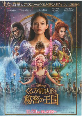 全新 DISNEY The Nutcracker and the Four Realms 胡桃夾子 日本宣傳單張 flyer B5 mini poster