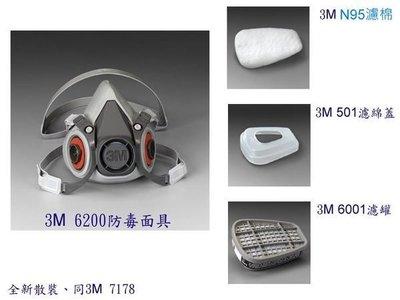3M 6200 / 7178 防毒面具 - 5N11 501 6001 頭帶 濾棉 濾毒罐 有機 噴漆 化學 口罩 N95 -
