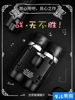 全館免運  手機雙筒望遠鏡高倍高清夜視拍照演唱會迷你袖珍望眼鏡一萬米兒童【生活樂園】