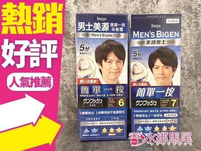 ◐香水綁馬尾◐日本 男士美源 簡單一按染髮霜 白髮用 染髮膏 染髮劑 DIY 居家快速簡便