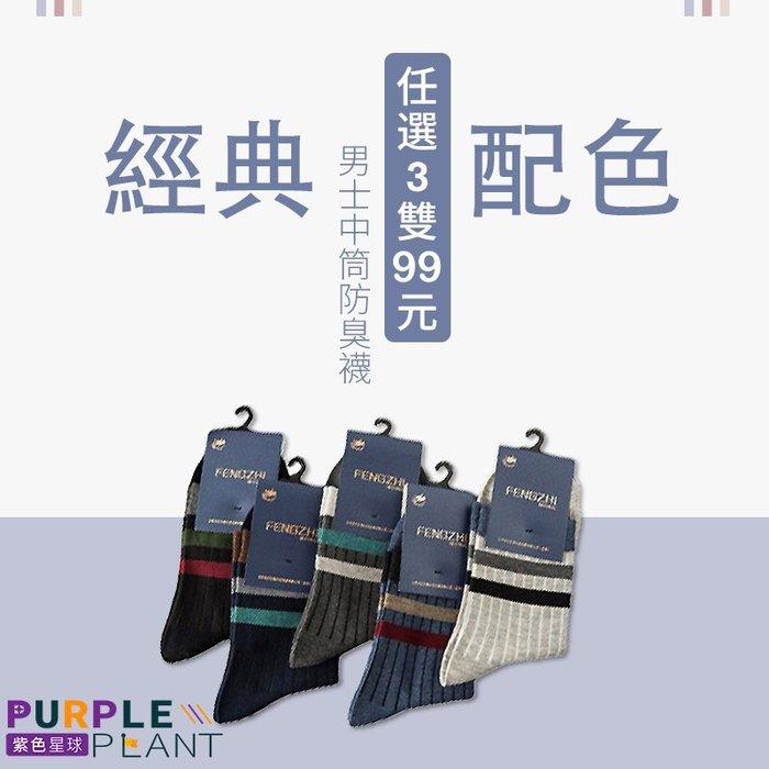 【紫色星球】經典配色 任選3雙 好穿不臭 襪子【P3002】防臭襪 除臭襪 長襪 中筒襪 男襪 五色