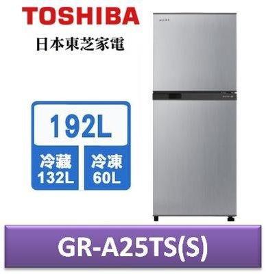 TOSHIBA 東芝192公升變頻電冰箱 典雅銀 GR-A25TS(S)