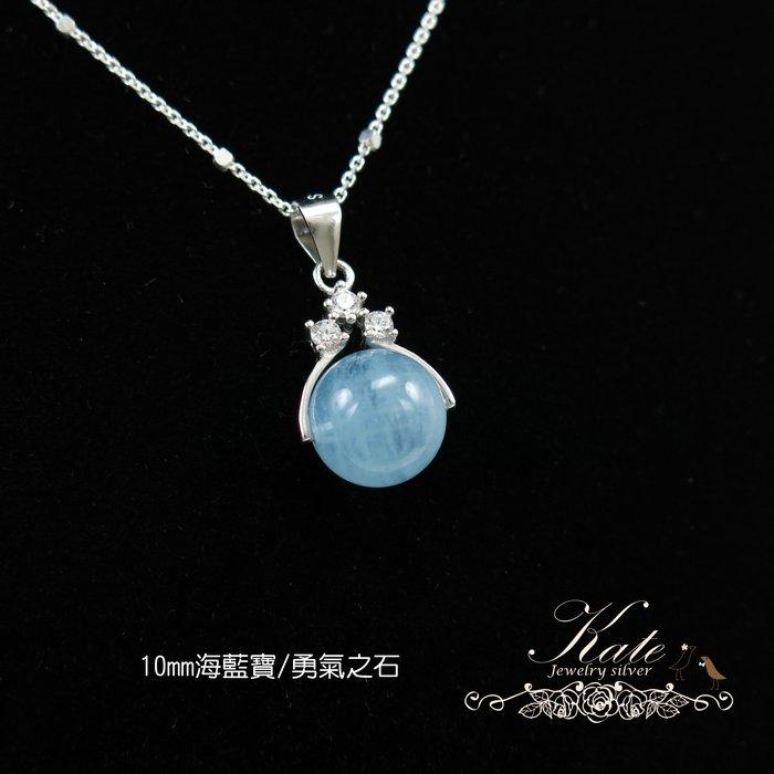 純銀項鍊  銀飾  天然海藍寶  10mm  時來運轉  亮鑽925純銀寶石項鍊/生日禮物情人禮/KATE銀飾