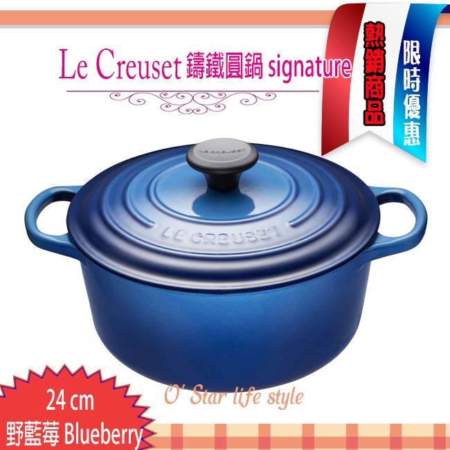 法國 Le Creuset 藍莓色 24cm/4.2L 新款圓形鑄鐵鍋 大耳 signature