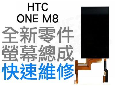 HTC ONE M8 全新 螢幕總成 液晶破裂 面板破裂 黑色 全新零件 專業維修【台中恐龍電玩】