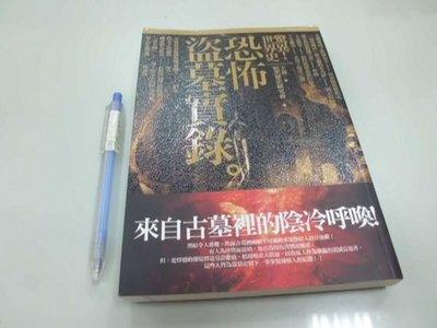 6980銤:B5-3ab☆2013年初版『驚異!世界史恐怖盜墓實錄』王盈 著《繪虹》