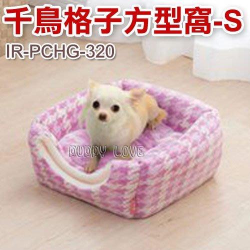 ◇帕比樂◇日本IRIS.千鳥格子方型兩用睡窩 S號 (IR-PCHG-320)