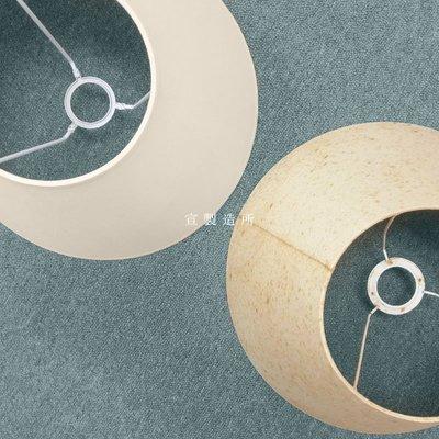 .宣製造所.燈罩換新客製化燈罩,Empire lamp shade,米白圓錐笠形燈罩,桌燈、檯燈、落
