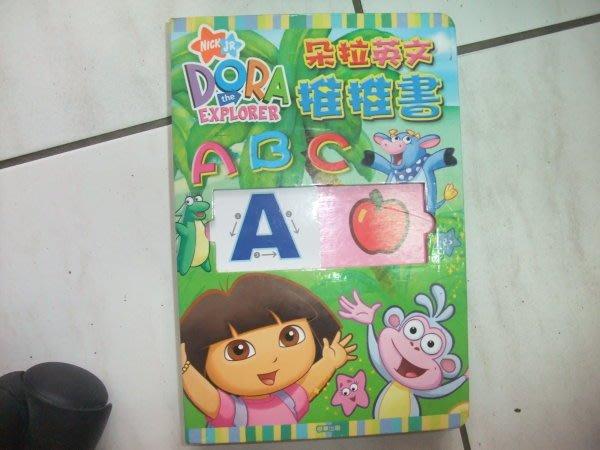 DORA 朵拉學數字推推書 ABC 教育/啟蒙認知童書