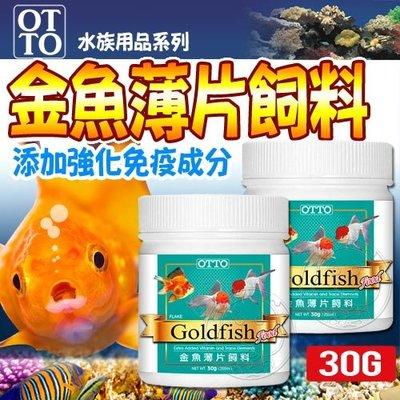 【🐱🐶培菓寵物48H出貨🐰🐹】台灣OTTO》水族用品FF-12M金魚薄片飼料-30g(M)特價145元自取不打折