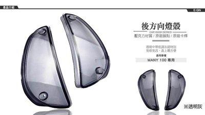 E-GIN 部品 MANY 魅力 100 110 後方向燈組 透明灰