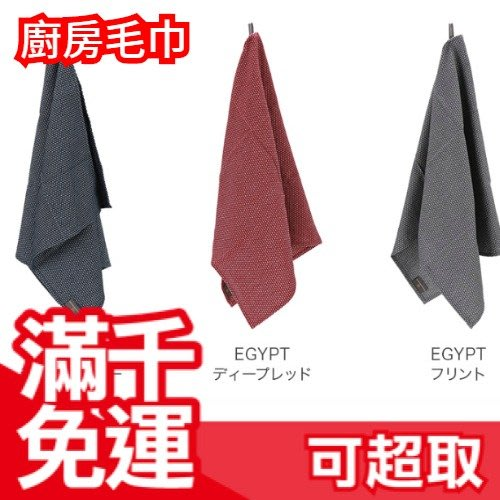 日本 GEORG JENSEN DAMASK多用途廚房純棉毛巾布 桌布 EGYPT 50x80cm ❤JP Plus+