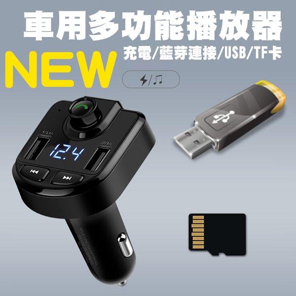 水果本舖* 多功能 FM MP3 播放音樂 記憶卡 USB 車充 藍芽 藍牙 通話 多功能 接收器 音響 汽車音響 無線