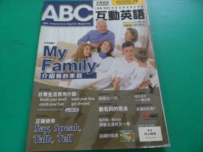 大熊舊書坊-ABC 互動英語 美語雜誌 英檢初級學測進修 NO.21 無光碟  -東1
