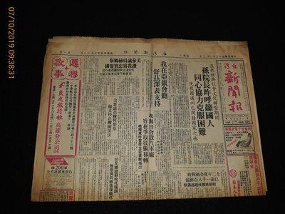 早期報紙《台灣新聞報 民國72年3月2 日》2張8版 王亞權 許水德市長(早期電影廣告)