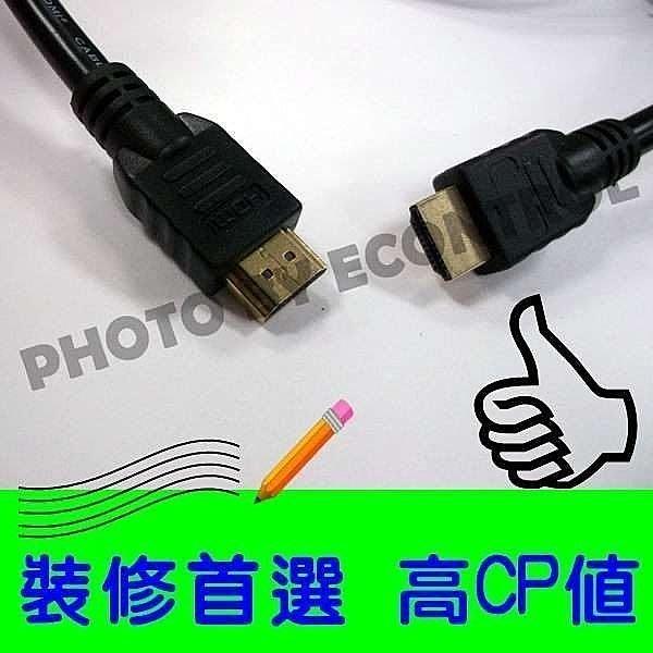 【竹苗易控王】HDMI 1.8米◎1.4版3D功能◎HDMI線 公公◎PS3/藍光/1080P高畫質(30-303)