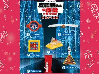 【小逸的髮寶】麥當勞2014年玩具~皮巴弟先生與薛曼的時光冒險!大全套六款!!
