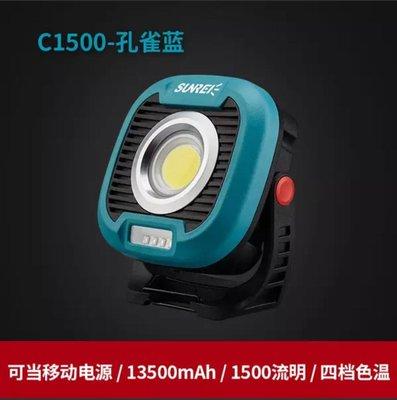 山力士-C1500 可切換燈光顏色 充電式露營燈 1500流明超強光 4檔強弱可調 擺攤燈 緊急照明 飛碟燈 保固一年