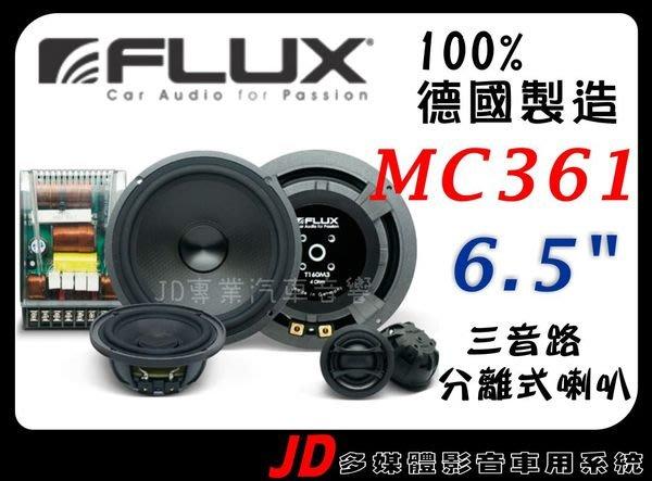 【JD 新北 桃園】德國 FLUX MC361 6.5吋分離式三音路喇叭。100% 德國進口。佛倫詩~德國教父