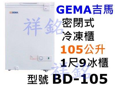 祥銘GEMA吉馬密閉式冷凍櫃105公升1尺9冰櫃BD-105掀蓋式冰淇淋櫃