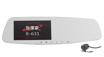 {PS甜蜜樣子 鼎富拿國際} 指揮家R-631行車記錄器-前後雙錄型 倒車影像功能  公司貨