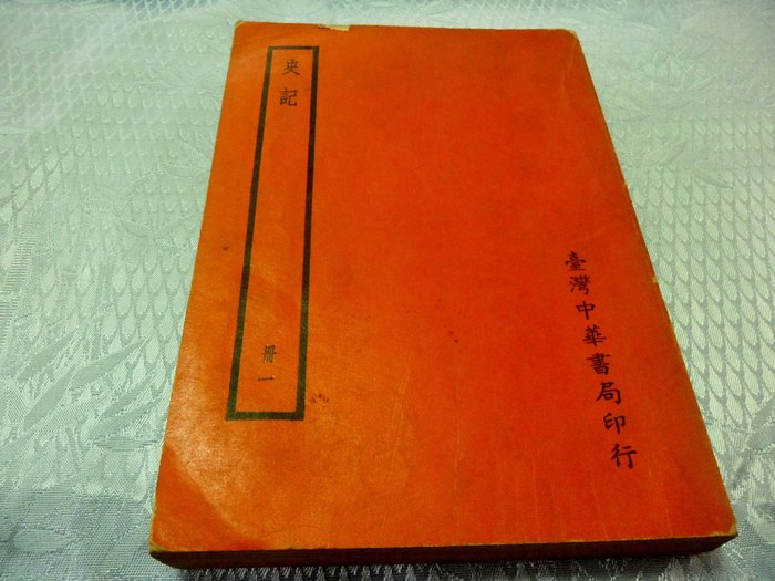 紅色小館S2~史記(冊一)_臺灣中華書局
