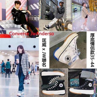 韓國代購 匡威 Converse Run Star x JW Anderson 聯名款 1970S 黑色 白 厚底帆布