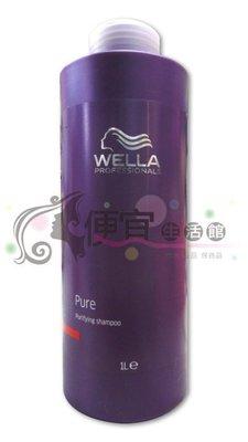 便宜生活館【洗髮精】威娜WELLA 完美深層潔髮乳1000ML 深層潔淨與舒緩專用 全新公司貨 (可超取)