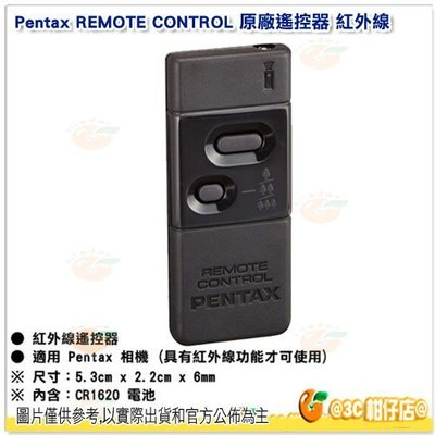 @3C 柑仔店@ Pentax REMOTE CONTROL 原廠遙控器 紅外線 無線 RICOH K1 K30 公司貨
