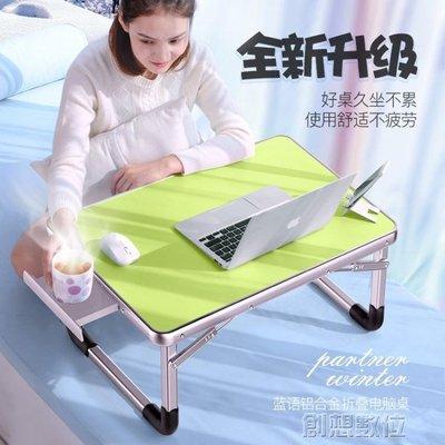 筆記本桌 筆記本電腦桌做床上用書桌折疊桌小桌子懶人桌學生宿舍學習桌 DF