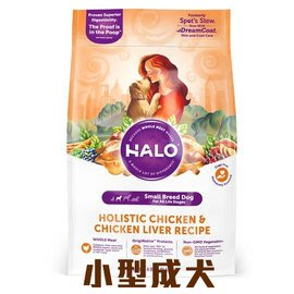 HALO 嘿囉 小型成犬及迷你犬 新鮮雞肉燉豌豆+燕麥 10磅(4.5KG) 狗飼料