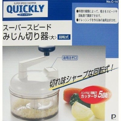 日本製 超省力 迴轉式 蔬菜切碎器 料理器 料理 攪拌 有注油孔