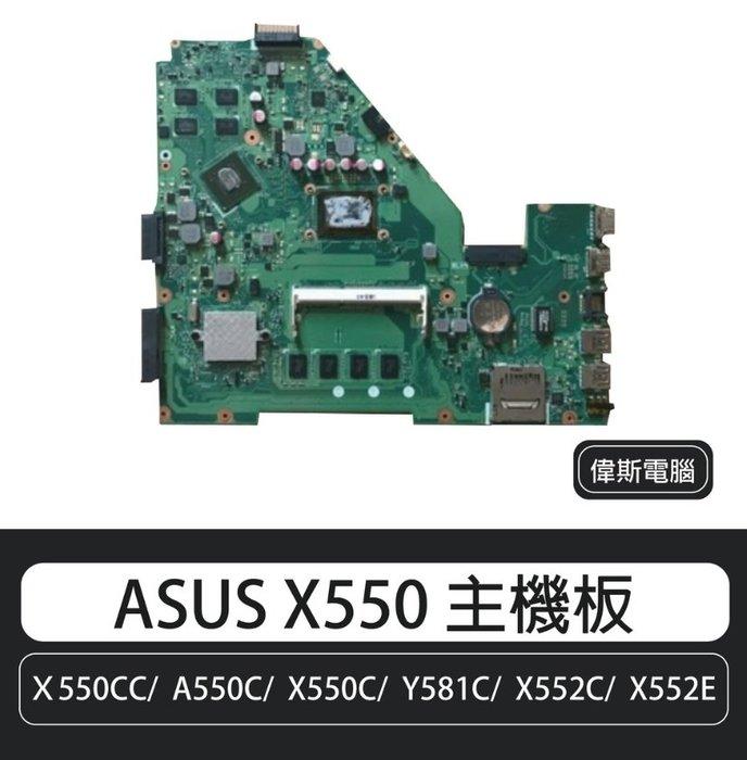 ☆偉斯電腦☆華碩ASUS x550CC A550C X550C Y581C X552C X552E 主機板