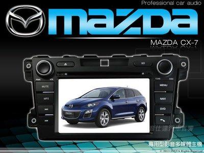 音仕達汽車音響 馬自達 CX-7 專車型專用機 觸控螢幕 DVD/ IPHONE/ 數位.導航.藍芽.方向盤控制器 台中市