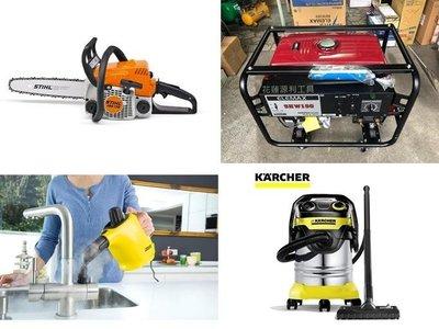 【花蓮源利】【出租】割草機、鏈鋸機、發電機、雷射儀器、高壓蒸氣機、吸塵器