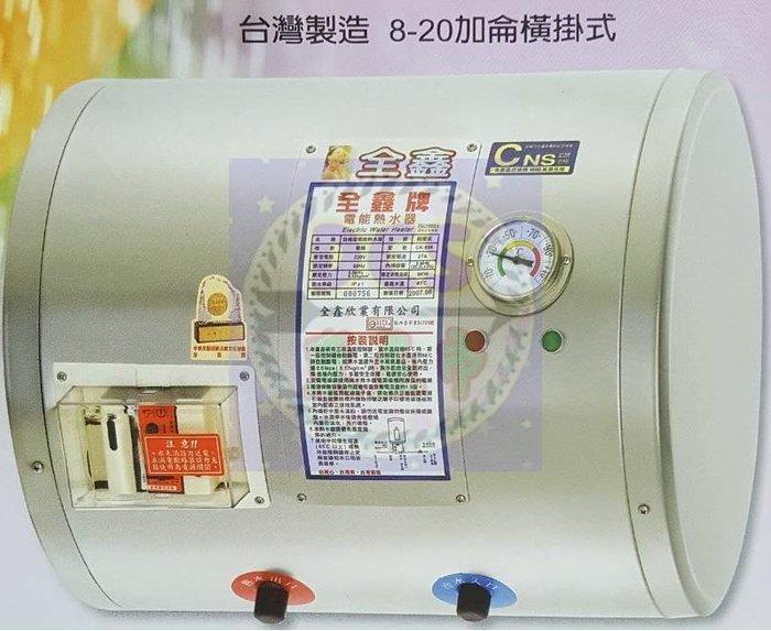 【東星市】套房專用-全鑫牌壁臥式電能熱水器8加侖CK808H指針標準型 含稅 另有12加侖/15加侖/20加侖/30加侖