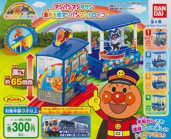 【奇蹟@蛋】 BANDAI(轉蛋)麵包超人瀨戶大橋列車 全4種 整套販售  NO:5324