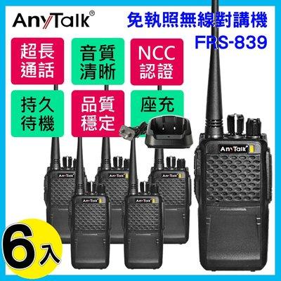 【3C王國】AnyTalk FRS-839 業務型免執照無線對講機 6入 遠距離 可寫碼 車隊 保全 工廠