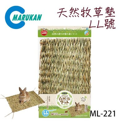 SNOW的家【訂購】日本Marukan 小動物兔兔用天然牧草墊 LL號 ML-221 (81291597