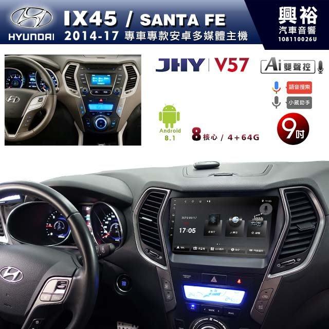 ☆興裕☆【JHY】14~17年 Hyundai IX45/SANTAFE專用 9吋螢幕 V57系列安卓機*8核心4+64