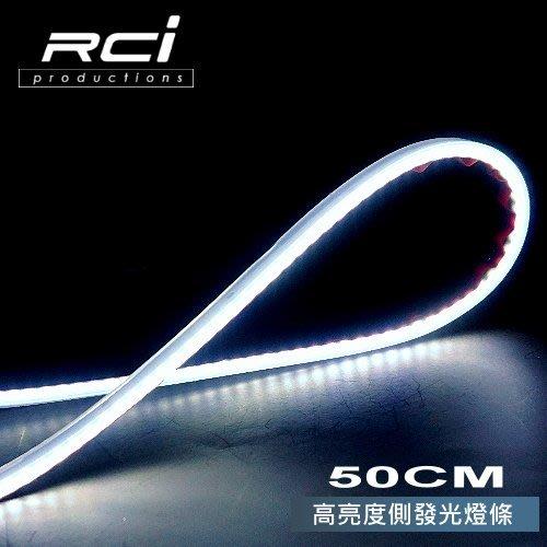 RC HID LED專賣店 全新改版 側發光燈條 高亮度 導光條 日行燈 燈眉 微笑燈 車門燈 各車款適用 A