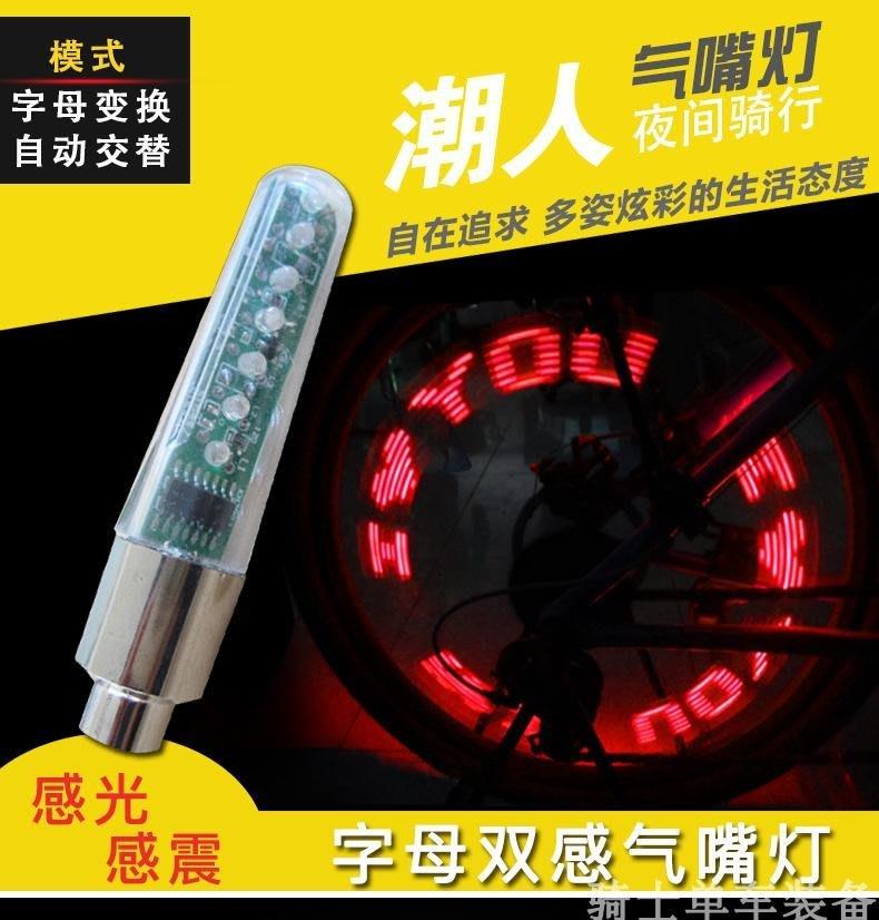 限量100衝評價*(光控+震動)全新超感雙感應 變換字母/自行車風火輪/單車氣嘴燈/雙面7LED氣嘴燈/美嘴/英嘴