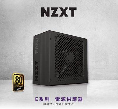[佐印興業] NZXT 恩傑 E850 850W 金牌 數位電源供應器 主機POWER 零組件 PSU 十年保固