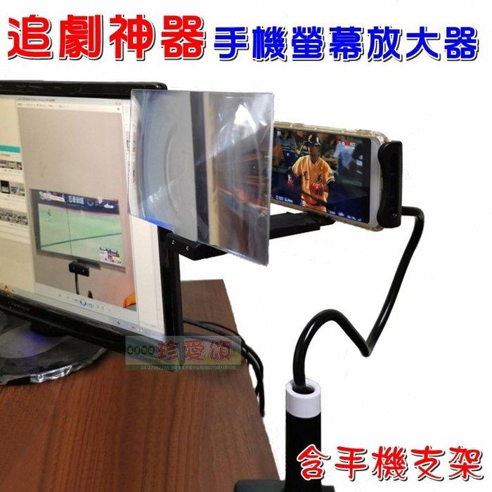 【珍愛頌】D009 追劇神器 手機螢幕放大器 (8吋) 含手機支架 懶人支架 手機放大器 手機放大鏡 懶人夾 手機夾