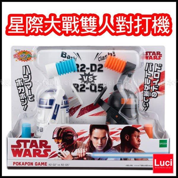 Poka Pon 星際大戰 star wars 雙人對打機 互動遊戲 親子互動 交換禮物 日版 LUCI日本代購